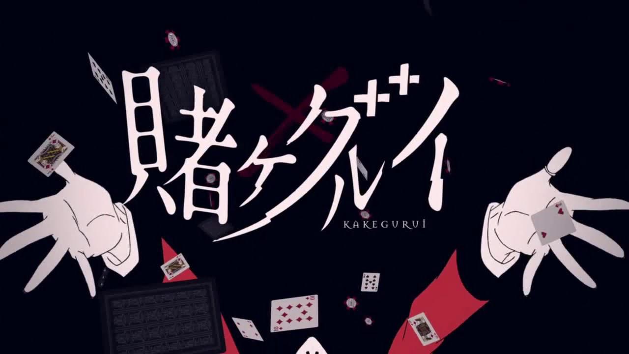 Kakegurui: opinión un tanto personal